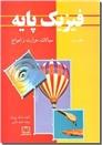 خرید کتاب فیزیک پایه 2 از: www.ashja.com - کتابسرای اشجع