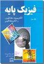 خرید کتاب فیزیک پایه 3 از: www.ashja.com - کتابسرای اشجع