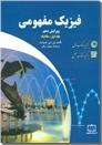 خرید کتاب فیزیک مفهومی 1 از: www.ashja.com - کتابسرای اشجع
