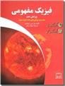 خرید کتاب فیزیک مفهومی 2 از: www.ashja.com - کتابسرای اشجع