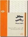 خرید کتاب محافل ریاضی - تجربه روس ها از: www.ashja.com - کتابسرای اشجع
