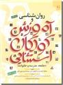 خرید کتاب کودکان استثنایی از: www.ashja.com - کتابسرای اشجع