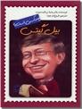 خرید کتاب بیل گیتس چه کسی است از: www.ashja.com - کتابسرای اشجع