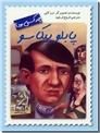 خرید کتاب پابلو پیکاسو چه کسی بود از: www.ashja.com - کتابسرای اشجع