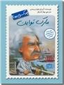 خرید کتاب مارک تواین چه کسی بود از: www.ashja.com - کتابسرای اشجع