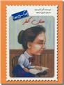 خرید کتاب هلن کلر چه کسی بود از: www.ashja.com - کتابسرای اشجع