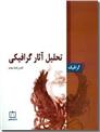 خرید کتاب تحلیل آثار گرافیکی از: www.ashja.com - کتابسرای اشجع