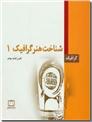 خرید کتاب شناخت هنر گرافیک 1 از: www.ashja.com - کتابسرای اشجع