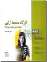 خرید کتاب کارگاه صفحه آرایی از: www.ashja.com - کتابسرای اشجع