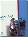 خرید کتاب گرافیک محیطی از: www.ashja.com - کتابسرای اشجع
