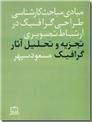 خرید کتاب تجزیه و تحلیل آثار گرافیک از: www.ashja.com - کتابسرای اشجع