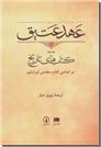 خرید کتاب عهد عتیق 2 از: www.ashja.com - کتابسرای اشجع