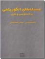 خرید کتاب مسئله های الگوریتمی - برنامه نویسی از: www.ashja.com - کتابسرای اشجع