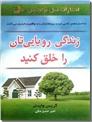 خرید کتاب زندگی رویایی تان را خلق کنید از: www.ashja.com - کتابسرای اشجع