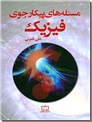 خرید کتاب مسئله های پیکارجوی فیزیک از: www.ashja.com - کتابسرای اشجع