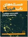 خرید کتاب مسئله های ناب فیزیک - الکتریسیته از: www.ashja.com - کتابسرای اشجع