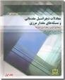 خرید کتاب معادلات دیفرانسیل مقدماتی و مسئله های مقدار مرزی 1 از: www.ashja.com - کتابسرای اشجع