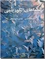 خرید کتاب معماهای الگوریتمی 1 از: www.ashja.com - کتابسرای اشجع