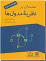 خرید کتاب مقدمه ای بر نظریه مدول ها از: www.ashja.com - کتابسرای اشجع
