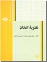 خرید کتاب نظریه اعداد از: www.ashja.com - کتابسرای اشجع