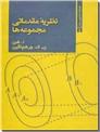 خرید کتاب نظریه مقدماتی مجموعه ها از: www.ashja.com - کتابسرای اشجع