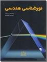 خرید کتاب نورشناسی هندسی از: www.ashja.com - کتابسرای اشجع