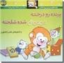خرید کتاب پرنده رو درخته، می می نی شده شلخته از: www.ashja.com - کتابسرای اشجع