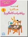 خرید کتاب همگام با ریاضیات کانگورو 1 از: www.ashja.com - کتابسرای اشجع