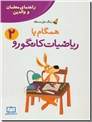 خرید کتاب همگام با ریاضیات کانگورو 2 از: www.ashja.com - کتابسرای اشجع