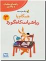 خرید کتاب همگام با ریاضیات کانگورو 3 از: www.ashja.com - کتابسرای اشجع