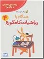 خرید کتاب همگام با ریاضیات کانگورو 4 از: www.ashja.com - کتابسرای اشجع