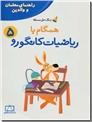 خرید کتاب همگام با ریاضیات کانگورو 5 از: www.ashja.com - کتابسرای اشجع