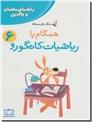 خرید کتاب همگام با ریاضیات کانگورو 6 از: www.ashja.com - کتابسرای اشجع