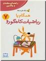 خرید کتاب همگام با ریاضیات کانگورو 7 از: www.ashja.com - کتابسرای اشجع