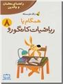 خرید کتاب همگام با ریاضیات کانگورو 8 از: www.ashja.com - کتابسرای اشجع