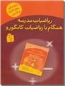 خرید کتاب همگام با ریاضیات کانگورو 9 از: www.ashja.com - کتابسرای اشجع