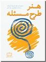 خرید کتاب هنر طرح مسئله از: www.ashja.com - کتابسرای اشجع