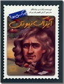 خرید کتاب آیزاک نیوتن چه کسی بود از: www.ashja.com - کتابسرای اشجع