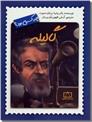 خرید کتاب گالیله چه کسی بود از: www.ashja.com - کتابسرای اشجع