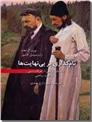 خرید کتاب نام گذاری بر بی نهایت ها از: www.ashja.com - کتابسرای اشجع