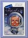 خرید کتاب نیل آرمسترانگ چه کسی بود از: www.ashja.com - کتابسرای اشجع