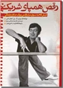 خرید کتاب رقص همپای شریک از: www.ashja.com - کتابسرای اشجع