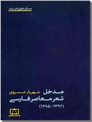 خرید کتاب مدخل شعر معاصر فارسی از: www.ashja.com - کتابسرای اشجع