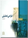 خرید کتاب طراحی تحلیلی - گرافیک از: www.ashja.com - کتابسرای اشجع