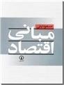 خرید کتاب مبانی اقتصاد از: www.ashja.com - کتابسرای اشجع