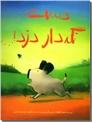 خرید کتاب دست نگه دار دزد از: www.ashja.com - کتابسرای اشجع