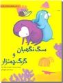 خرید کتاب سگ نگهبان و گرگ چمنزار از: www.ashja.com - کتابسرای اشجع