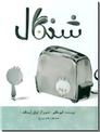 خرید کتاب شنگال از: www.ashja.com - کتابسرای اشجع