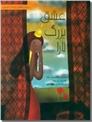 خرید کتاب عشق بزرگ لارا از: www.ashja.com - کتابسرای اشجع