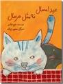 خرید کتاب عید امسال نه مثل هر سال از: www.ashja.com - کتابسرای اشجع